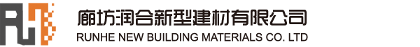 A级防火外墙保温板,聚合聚苯板,石墨聚苯板,B1级聚苯板,岩棉制品,玻璃棉制品,橡塑制品-廊坊润合新型建材有限公司